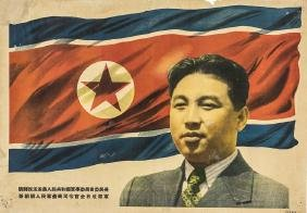 CHINESE POSTER - KIM IL-SUNG