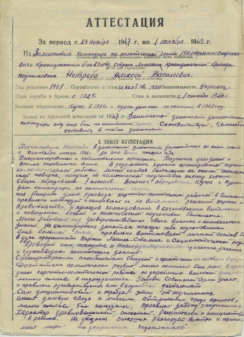 17: VASILY I. CHUIKOV