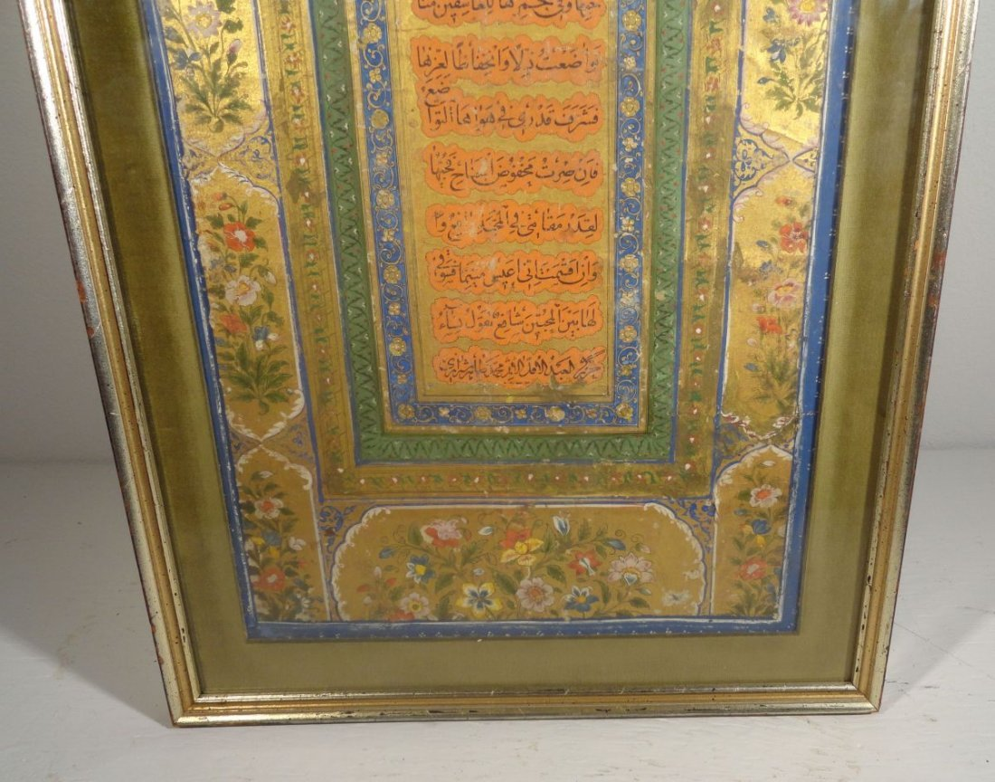 Islamic  Illuminated  Pages or  Quran Cover Two Sided - 4