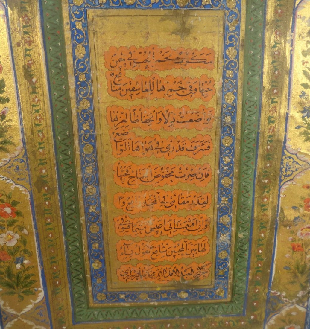 Islamic  Illuminated  Pages or  Quran Cover Two Sided - 9