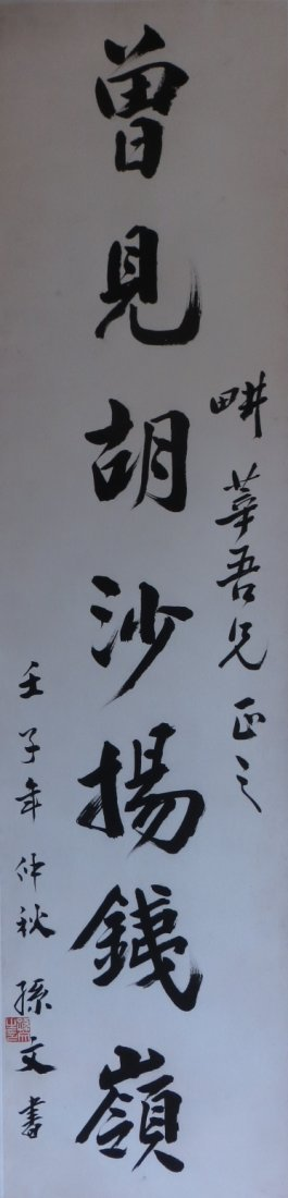 Sun Wen 孙文(1866-1925)
