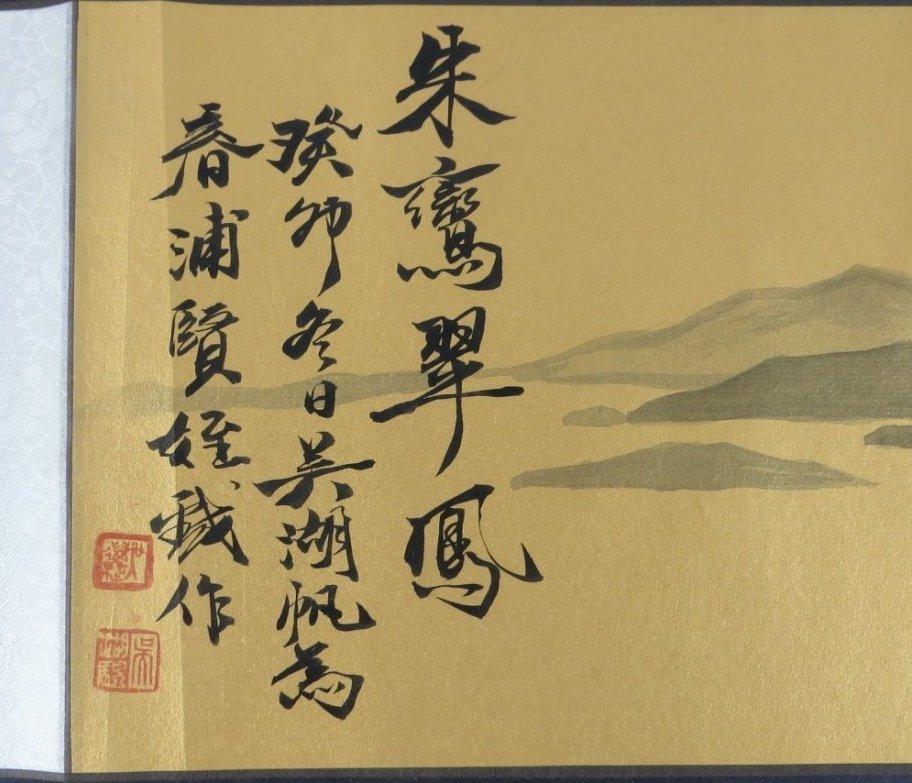 Att. Wu Hufan(1894-1968) - 4