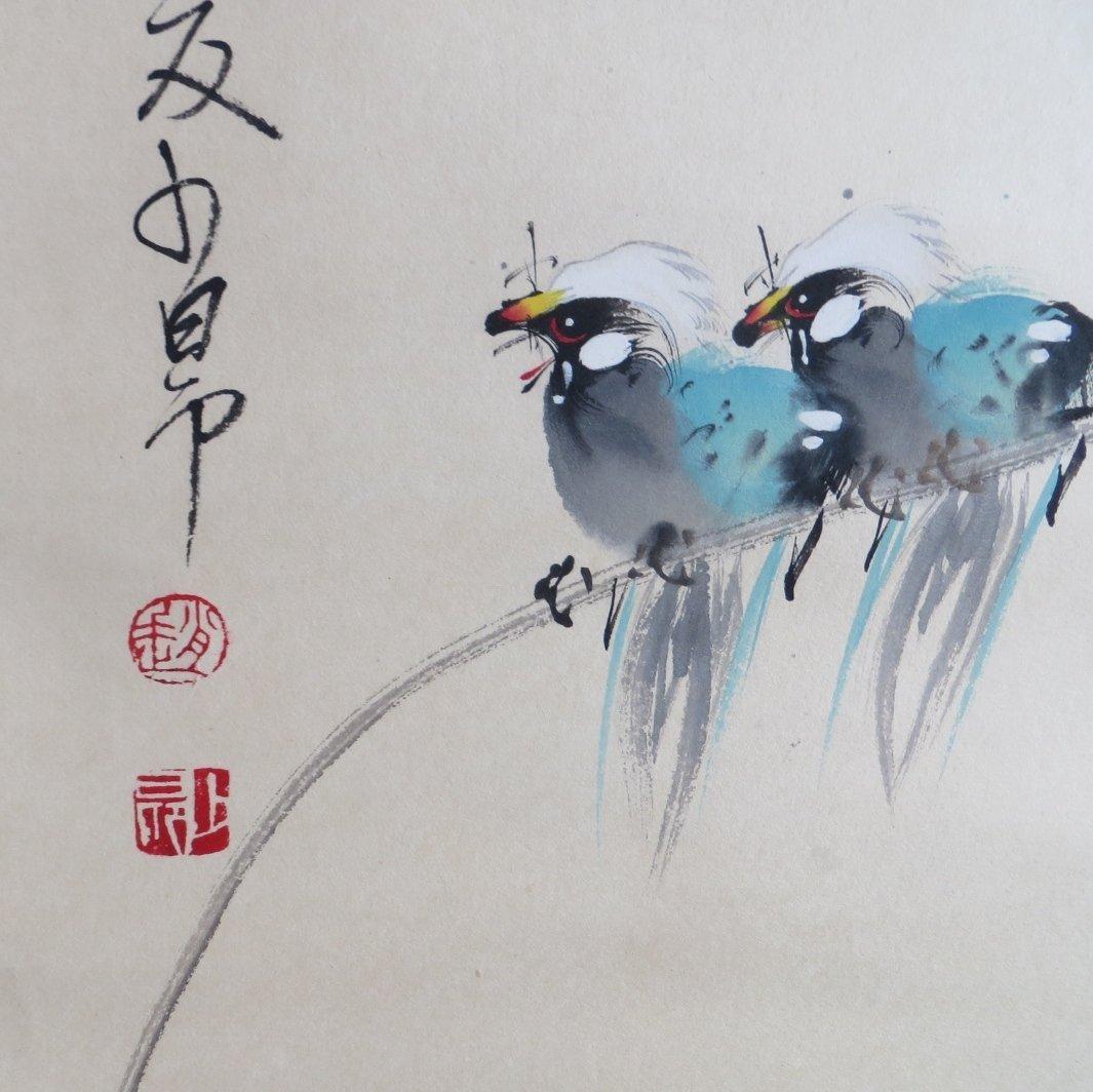 Zhao Shaoang 赵少昂(1915-2005)
