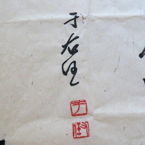 Yu Youren于右任(1879-1964) - 2
