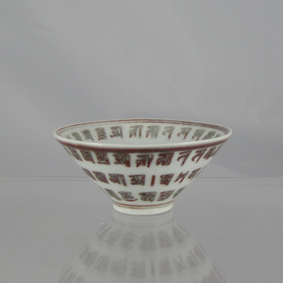 Chinese Ming Dynasty Bowl