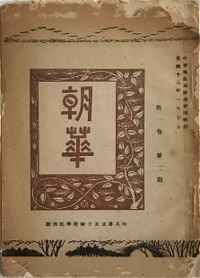 VINTAGE CHINESE MAGAZINE