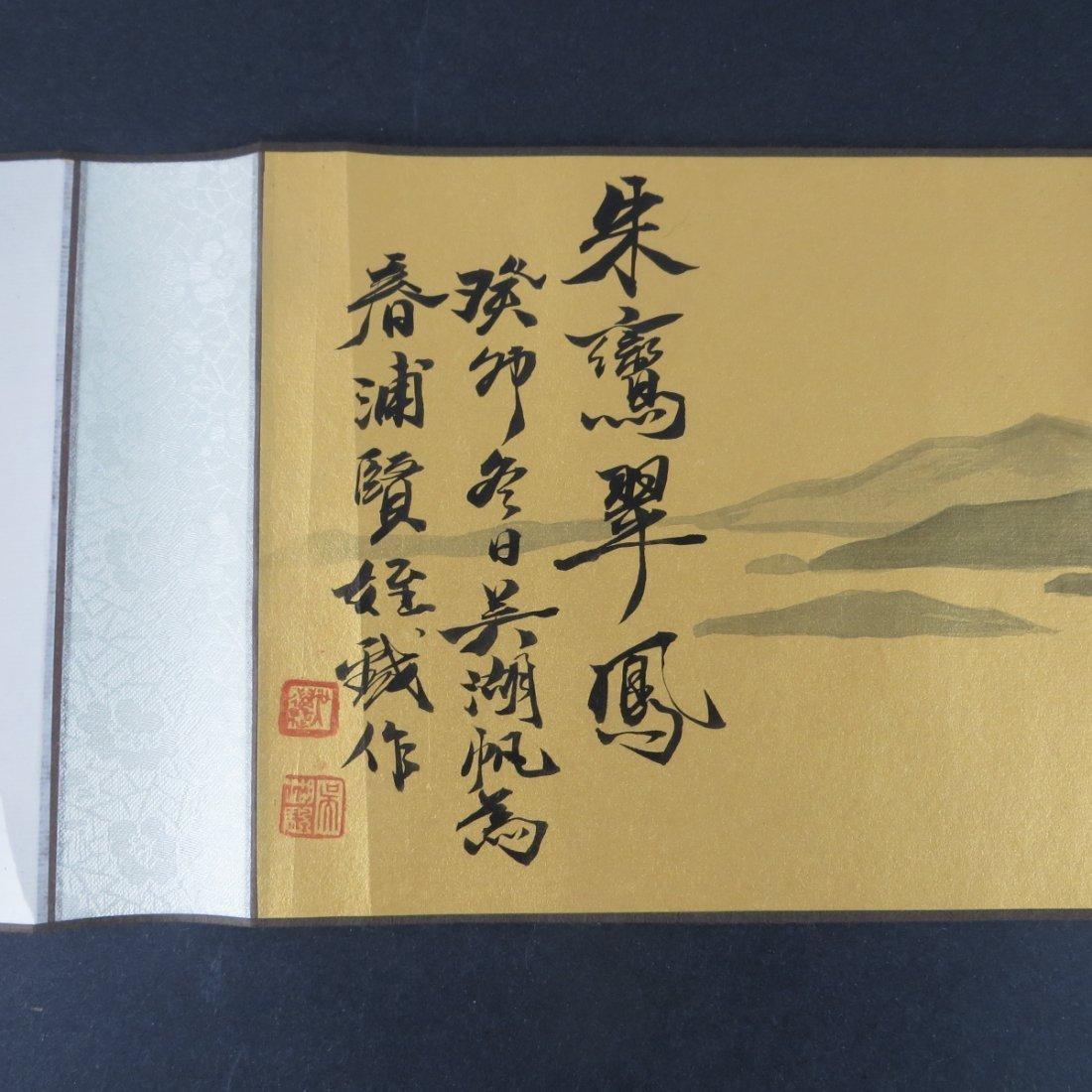 Att. Wu Hufan, Chinese Painting