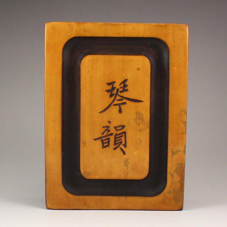 Chinese Ebony Wood Inlay Bamboo Inkstone