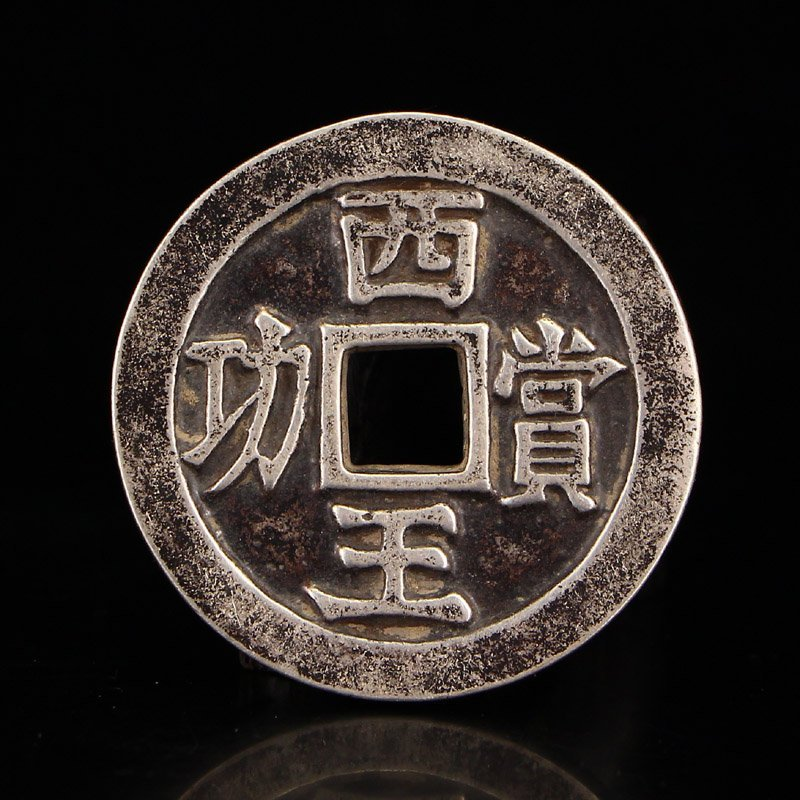 Chinese Ming Dy Sterling Silver Coin - Xiwangshanggong