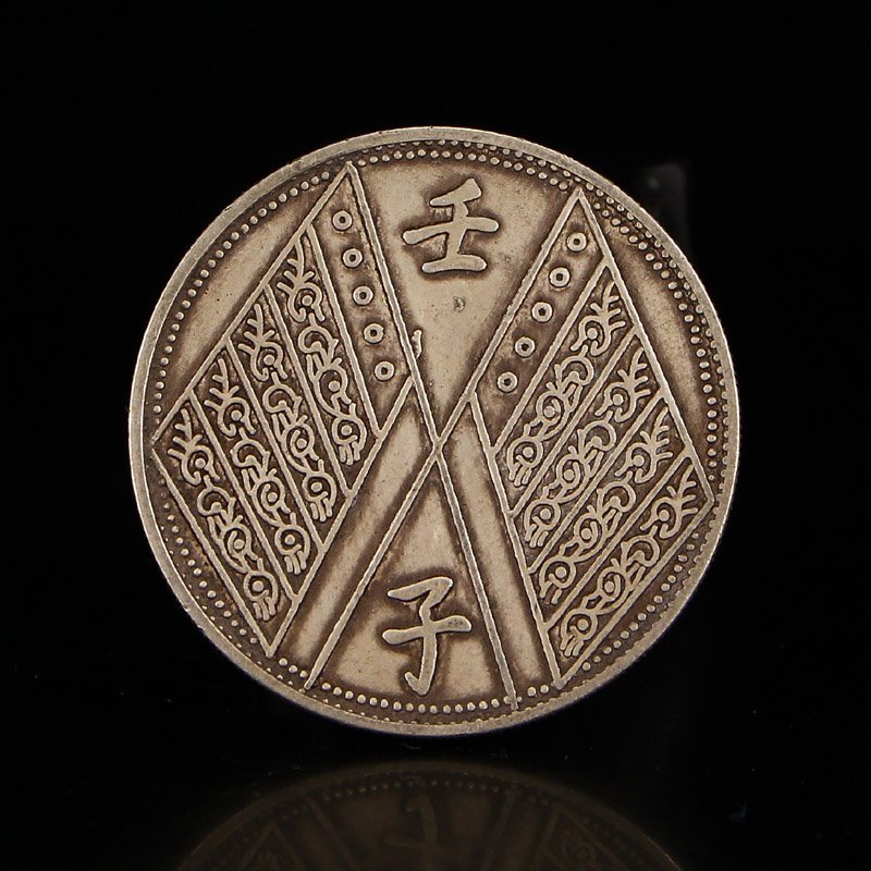 Chinese Min Guo Period Sterling Silver Coin