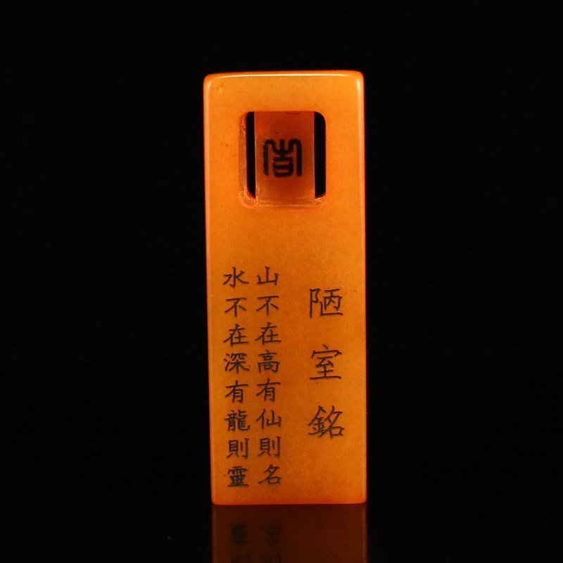 Chinese Natural Shoushan Stone Tianhuang Stone Seal