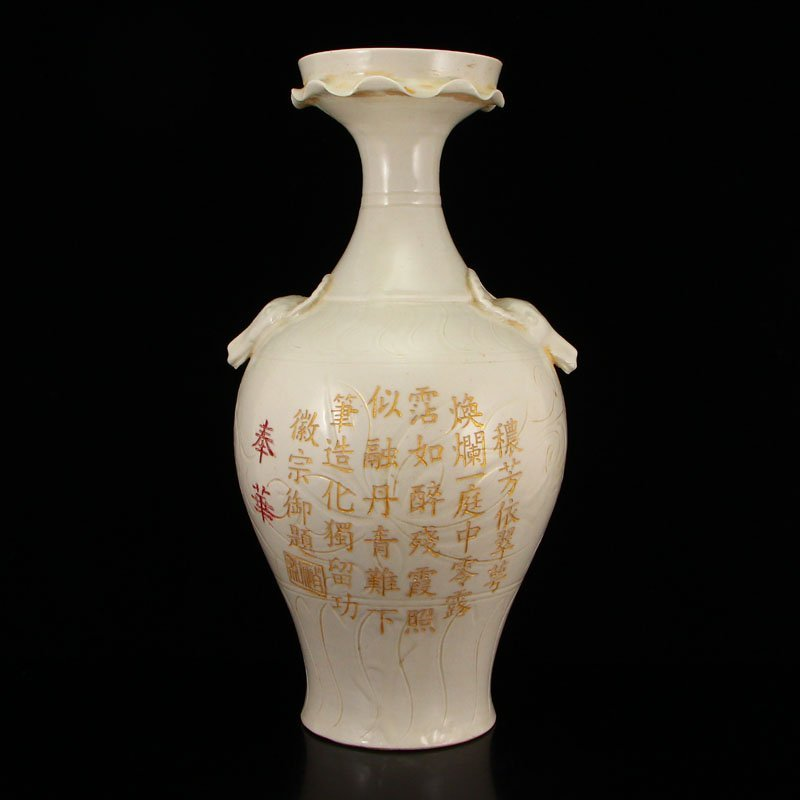 Chinese Song Dy Ding Kiln Poetic Prose Porcelain Vase