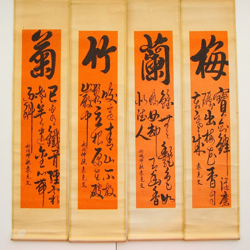 A Set Chinese Xuan Paper Calligraphy Painting
