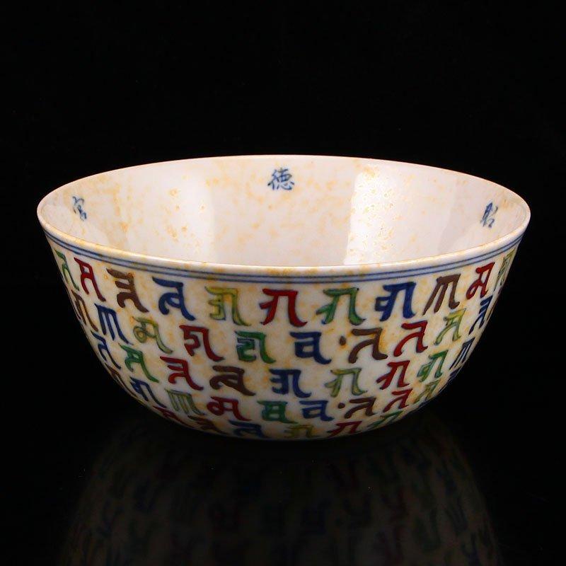 Chinese Dou Cai Porcelain Tibetan Buddhist Sutra Bowl