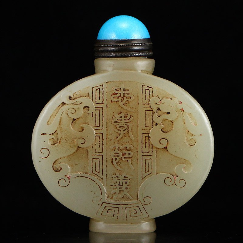 Chinese Qing Dy Hetian Jade Low Relief Snuff Bottle
