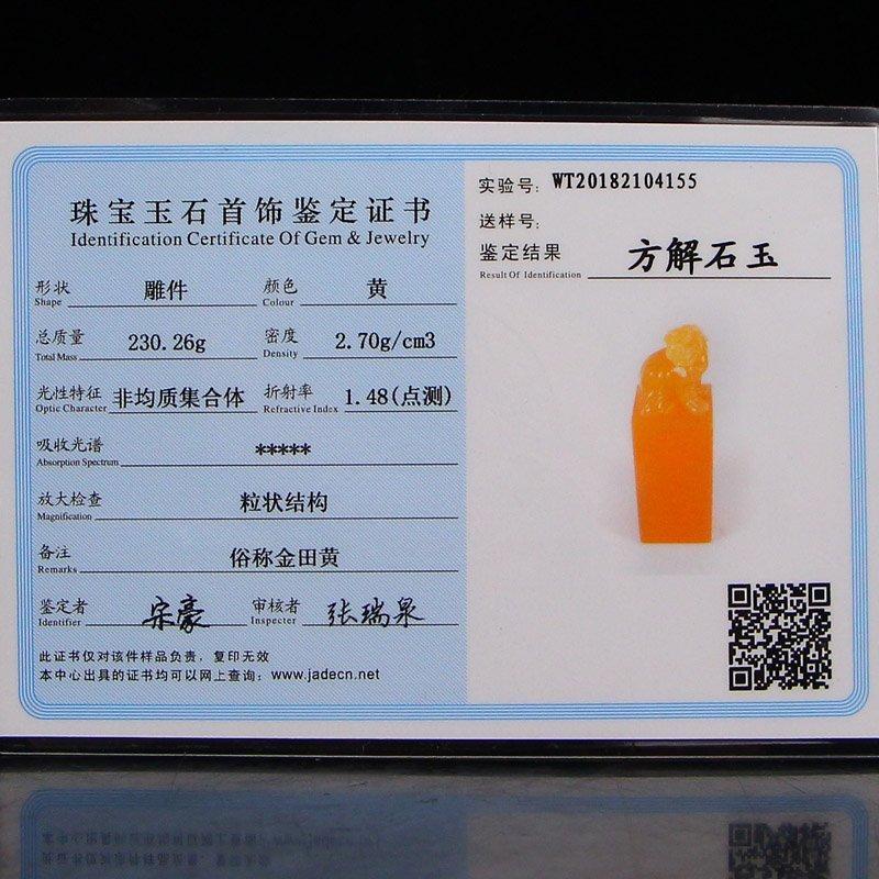 Indonesia Natural Jin Tian Huang Pixiu Seal - 6