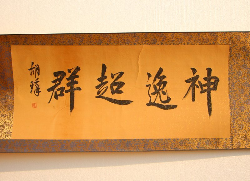 Vintage Chinese Ink On Xuan Paper Calligraphy Painting - 2