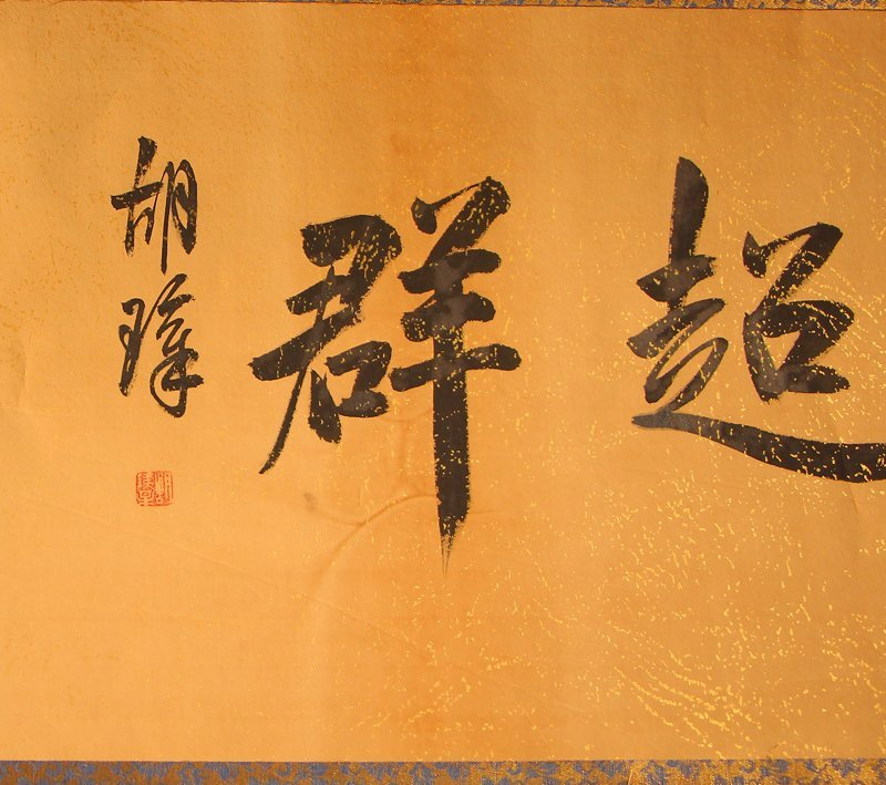Vintage Chinese Ink On Xuan Paper Calligraphy Painting - 3