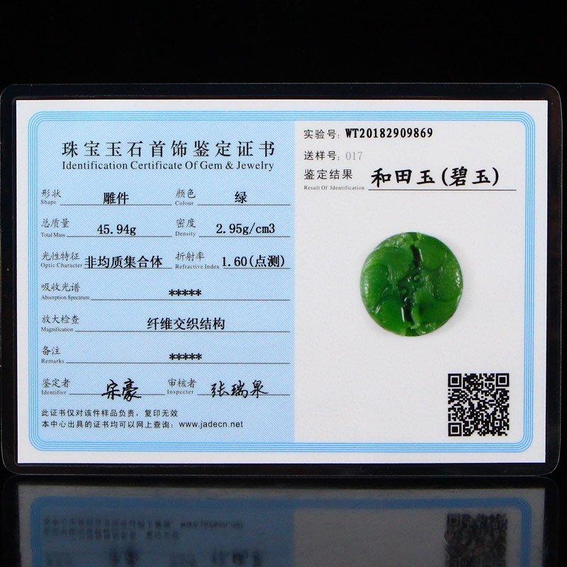 Chinese Natural Green Hetian Jade Double Fish Pendant - 7