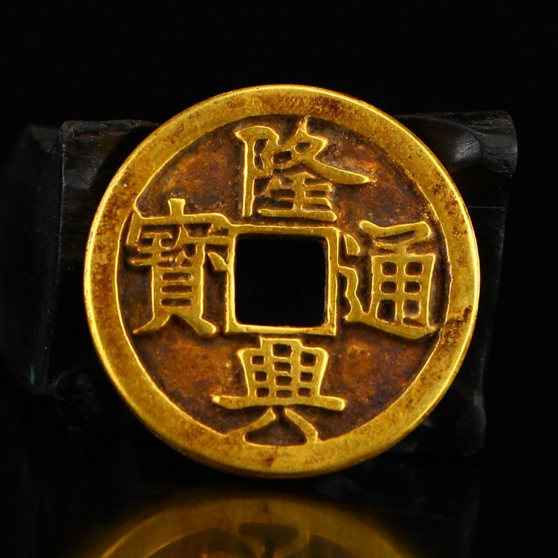 Chinese Song Dynasty Gold Coin - Long Xing Tong Bao