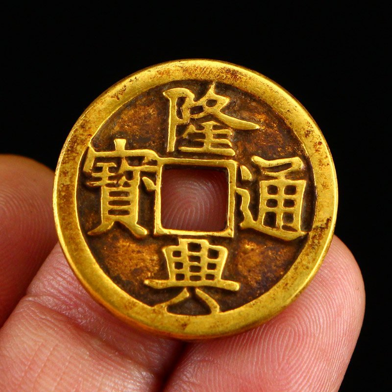 Chinese Song Dynasty Gold Coin - Long Xing Tong Bao - 6