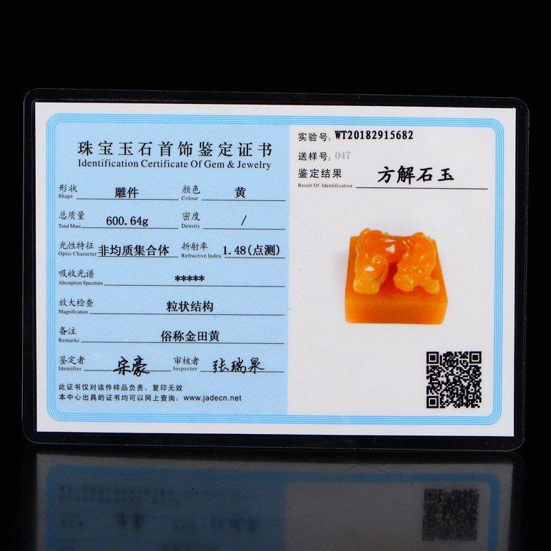 Indonesia Jin Tian Huang Lucky Unicorn Seal - 7