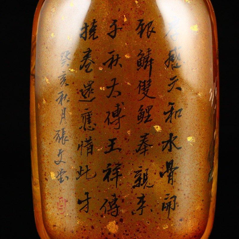 Chinese Peking Glass Inside Painting Snuff Bottle - 6