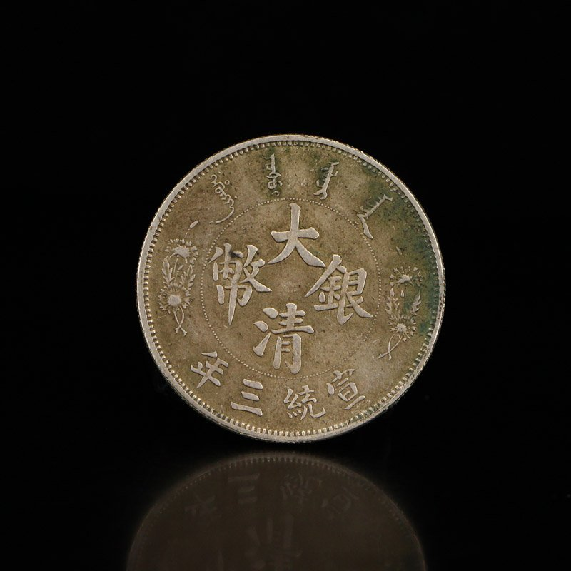 Chinese Qing Dynasty Sterling Silver Coin - 2