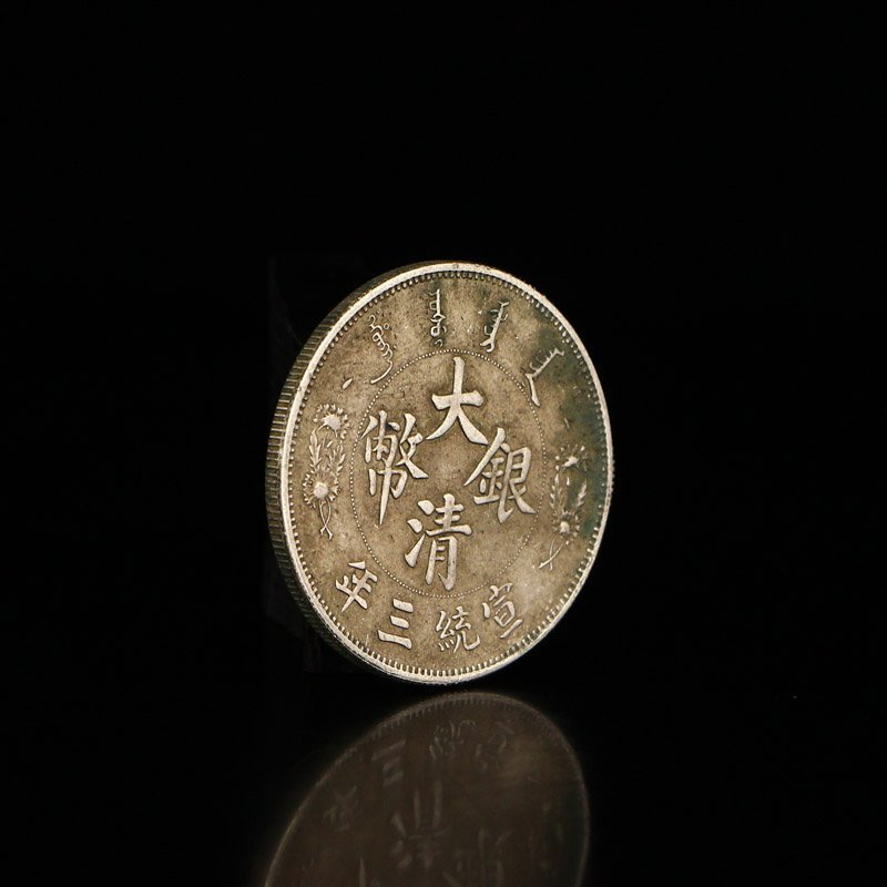 Chinese Qing Dynasty Sterling Silver Coin - 3
