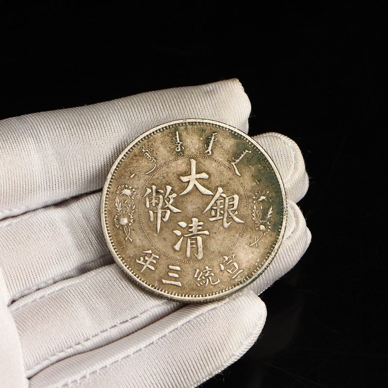 Chinese Qing Dynasty Sterling Silver Coin - 6