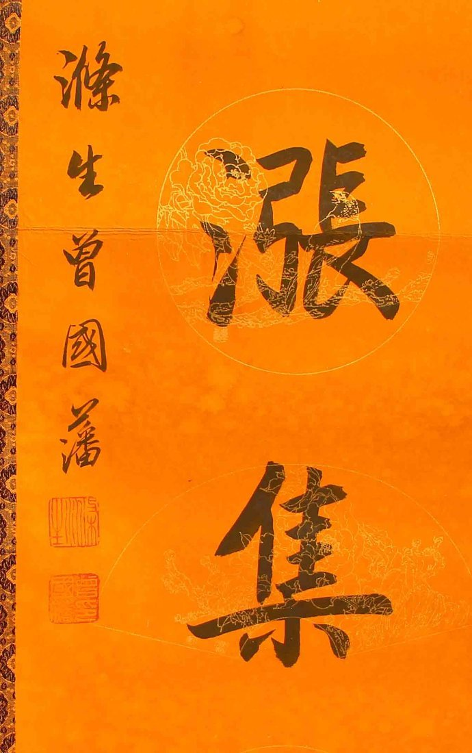 Chinese Ink On Xuan Paper Calligraphy Painting Couplet - 4