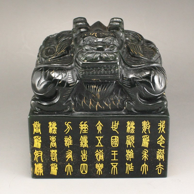 Vintage Deep Green Hetian Jade Lucky Dragon Seal - 7