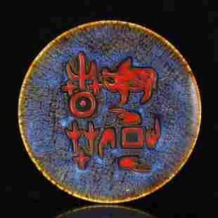 Vintage Chinese Variable Glaze Jun Kiln Porcelain Plate