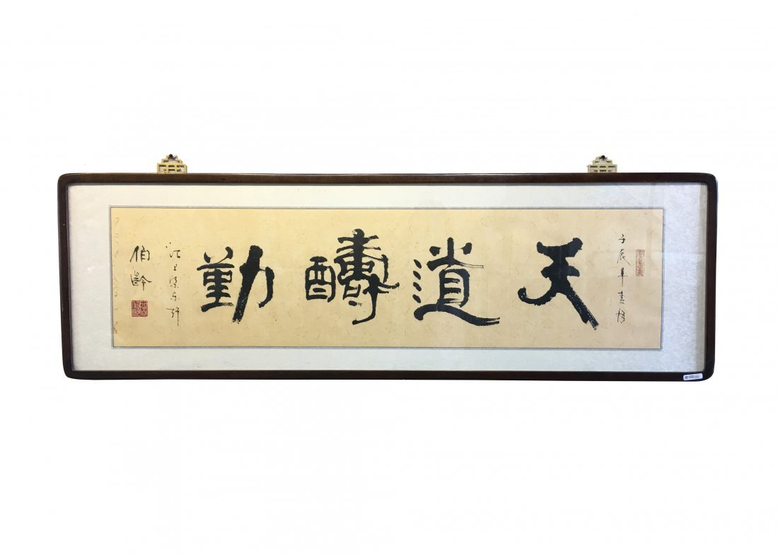 Calligraphy By Zhang Bo Ling