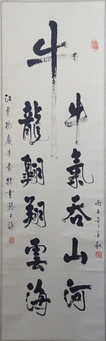 Chinese Calligraphy--Yang Qingcai