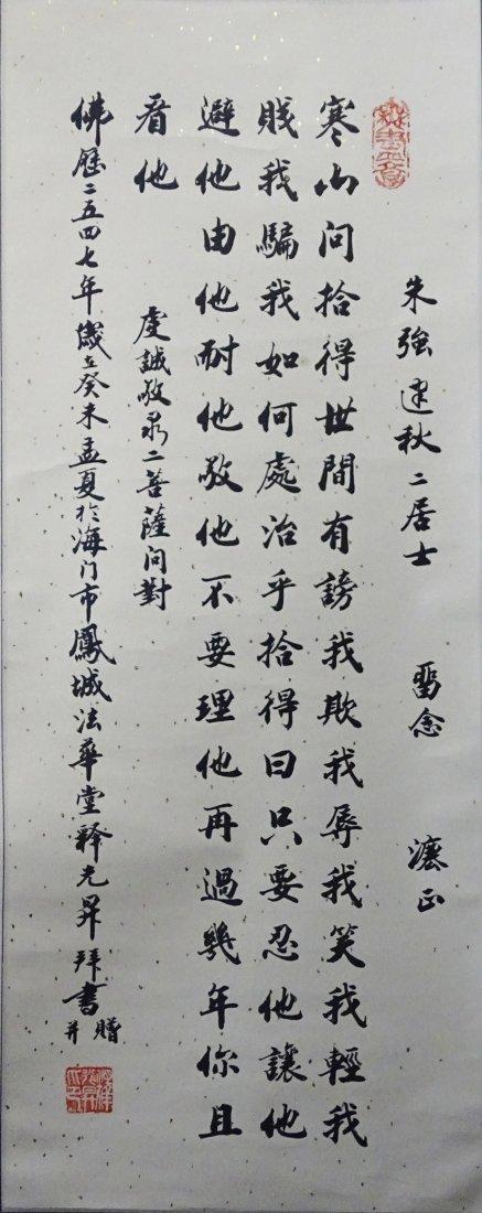 Chinese Calligraphy--Shi Guangsheng
