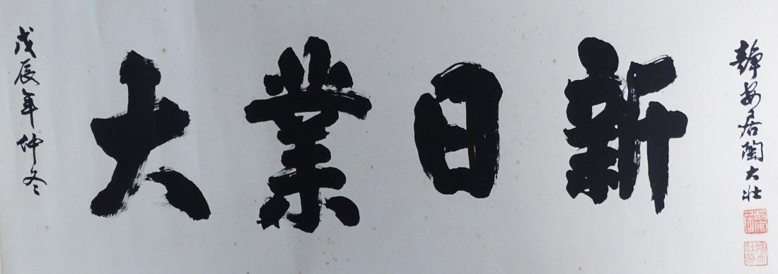 Chinese Calligraphy--Tao Dazhuang