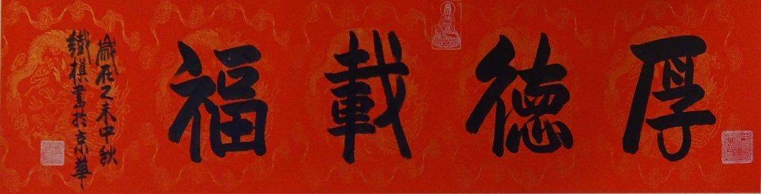 Chinese Calligraphy--Liu Tiezhen