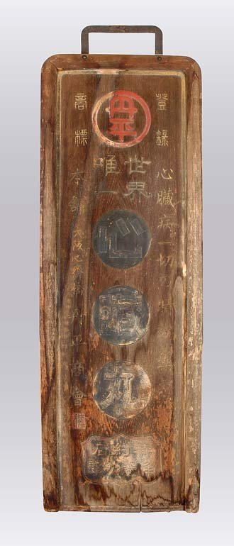 1020: Japanese Wood Shop Sign