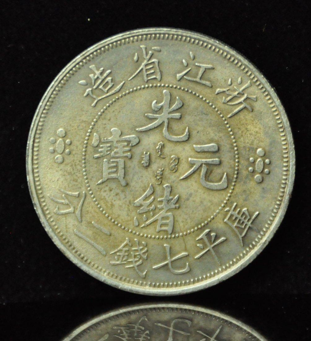 A Qing Dynasty Guangxu silver coin