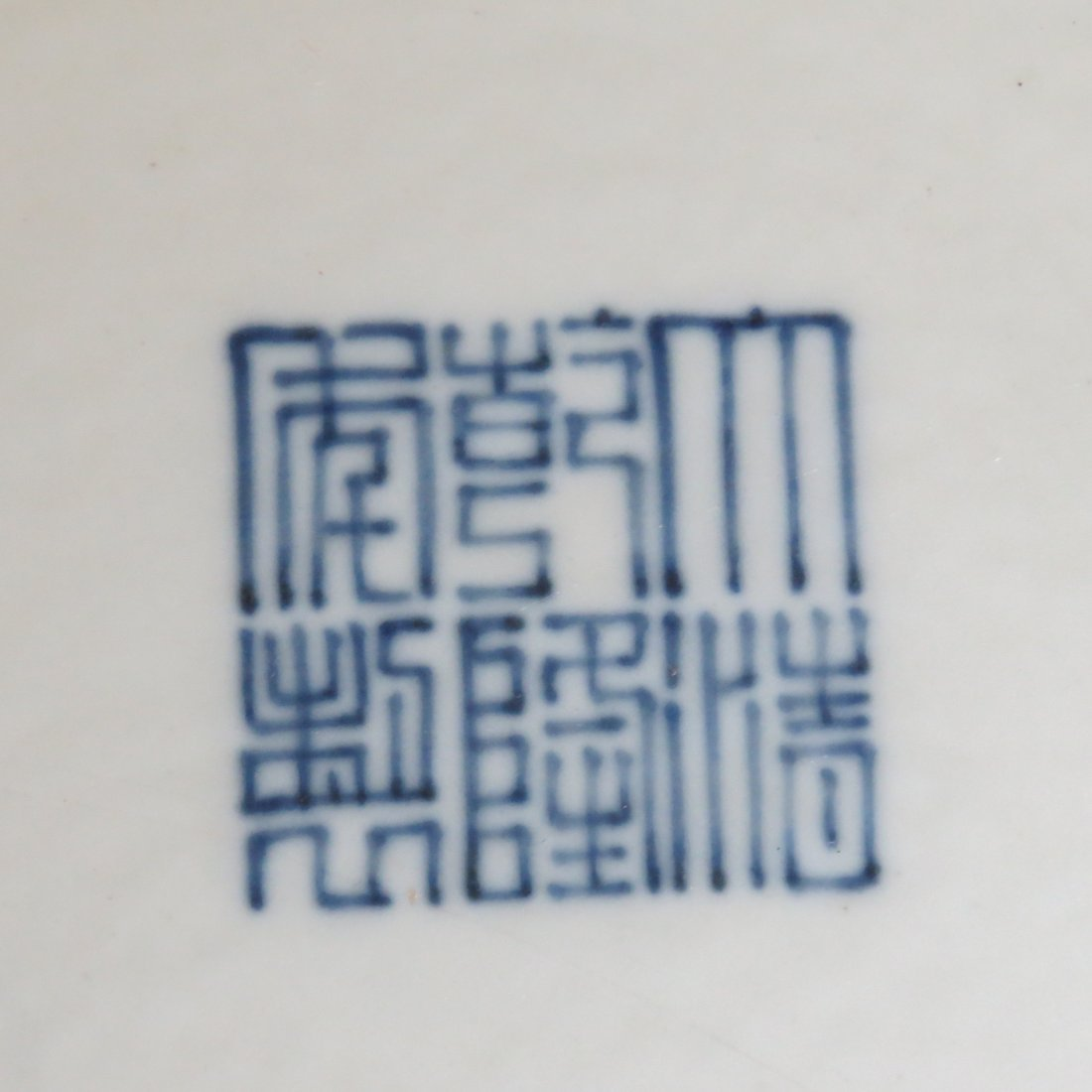 A Chinese Blue and White Porcelain Charger. - 7