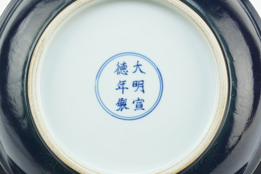 Two Chinese Cobalt Glazed Shallow Bowls. - 2