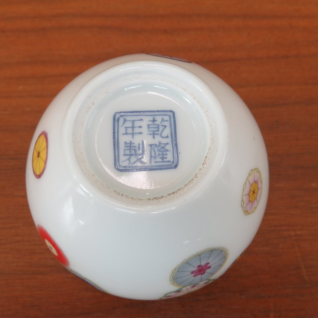 A Chinese Yellow Glazed Porcelain Cup. - 8