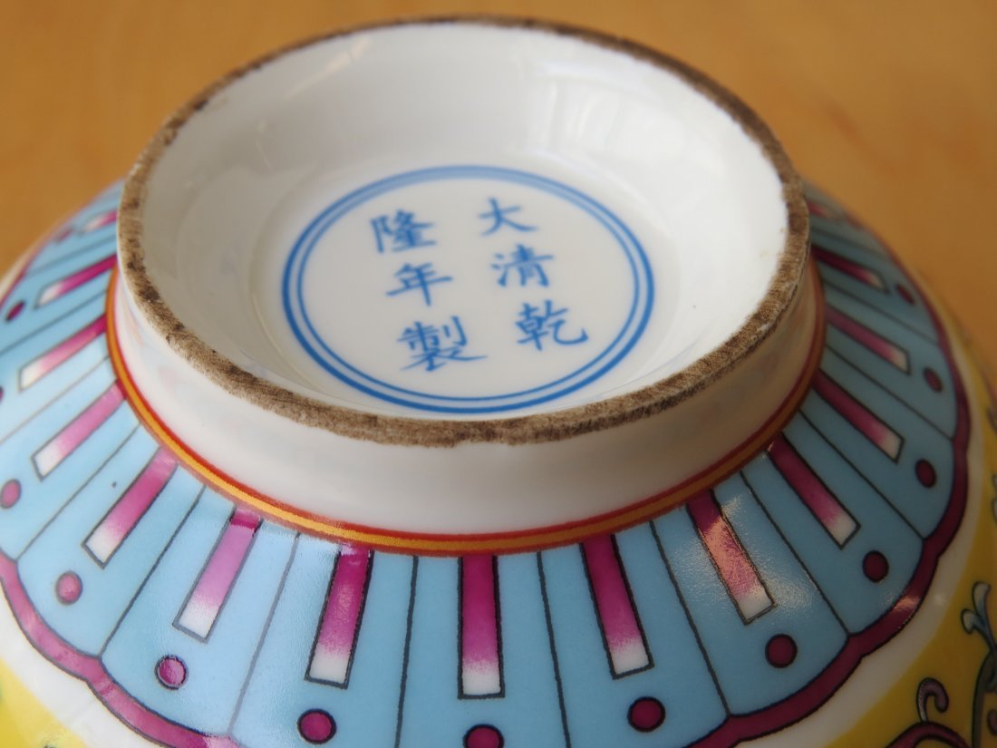 A Chinese Porcelain Bowl. - 5