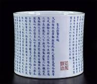 A Chinese Blue and White Porcelain Calligraphy Brush