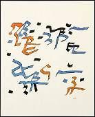 Ulfert Wilke (American, 1907-1987) Untitled