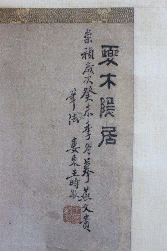 WANG Shimin (1592-1680) Ex-Japanese Old Collection - 9
