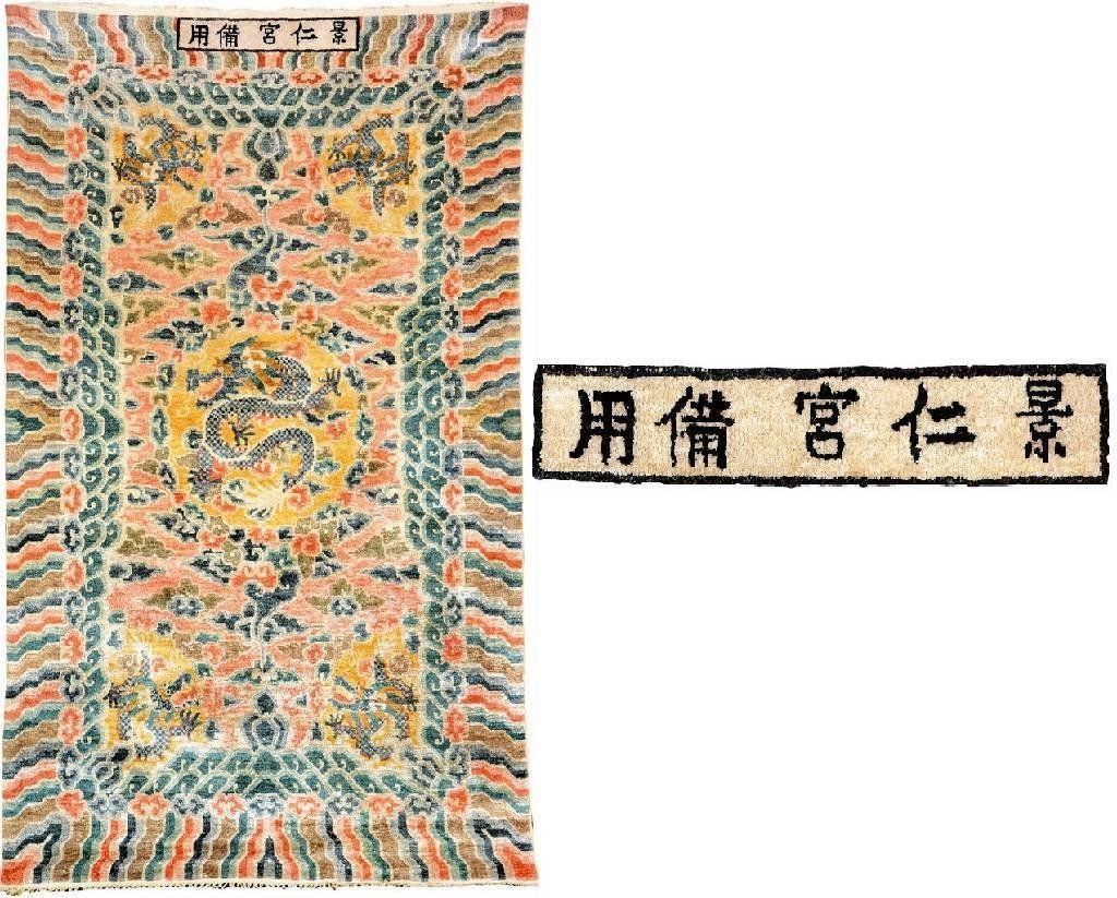 Imperial Silk Ningxia 'Dragon-Rug',