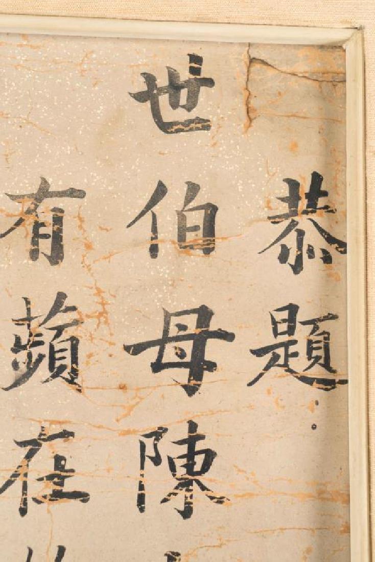 (18th/19th c)CHINESE SCHOOL ANCESTRAL PORTRAIT - 5
