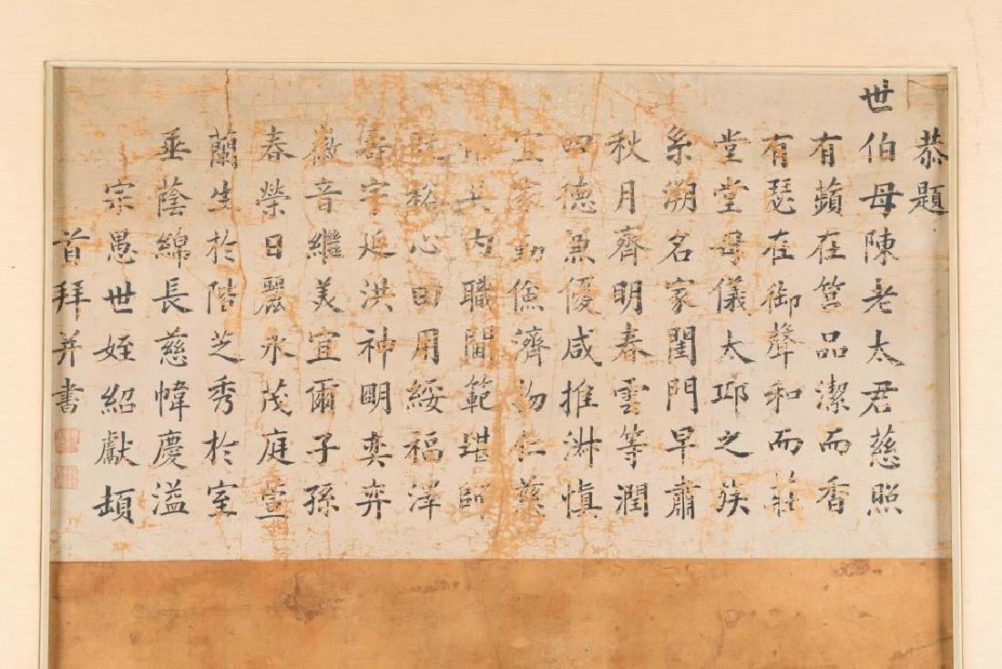 (18th/19th c)CHINESE SCHOOL ANCESTRAL PORTRAIT - 6